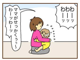 [漫画]ダンナ様は安月給-ゆったねー