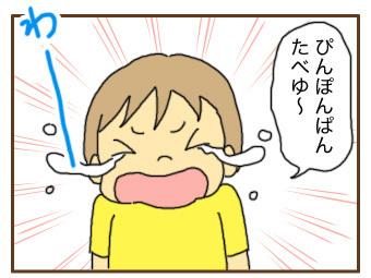 [漫画]ダンナ様は安月給-ピンポンパン