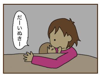 [漫画]ダンナ様は安月給-だーいぬき