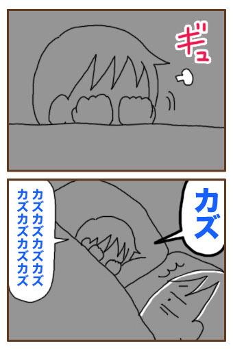 [漫画]ダンナ様は安月給-カズ