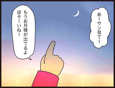 お月さまが細い理由4