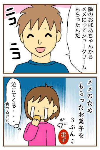 [漫画]ダンナ様は安月給-俳句