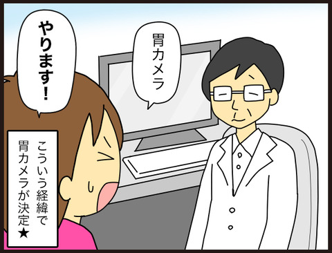 初めての胃カメラ体験記(経緯)6