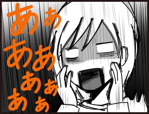 え、今?4