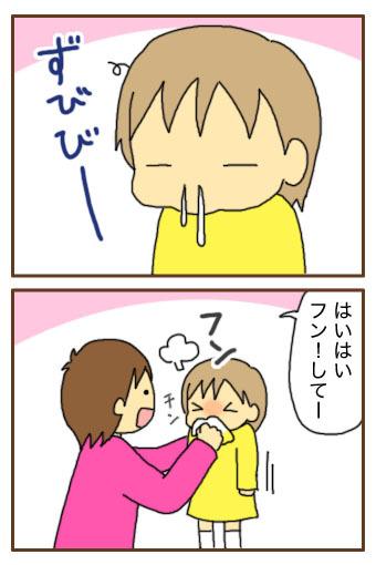 [漫画]ダンナ様は安月給-鼻チン