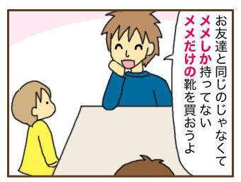 [漫画]ダンナ様は安月給-妄想
