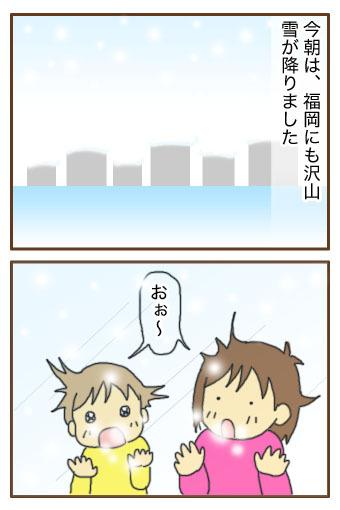 [漫画]ダンナ様は安月給-んな訳ない!