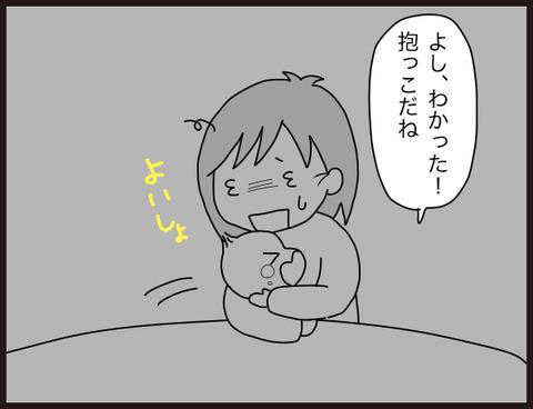 泣き止まない理由2