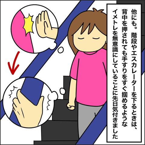 男女で違う防犯意識9