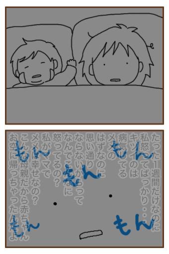 [漫画]ダンナ様は安月給-愛のムチ
