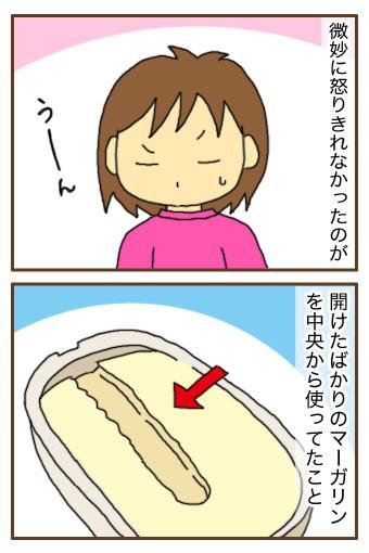 [漫画]ダンナ様は安月給-ムカムカポイント
