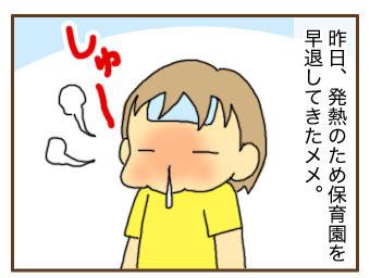 [漫画]ダンナ様は安月給-普段通り