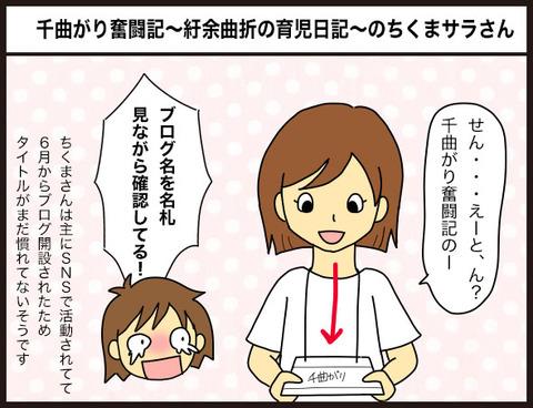 ライブドアブログ交流会in熊本5