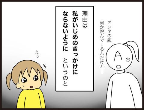 子供をいじめてた子に会ったら、どんな顔をする?5