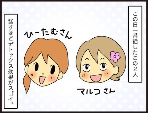 ライブドアブログ忘年会6