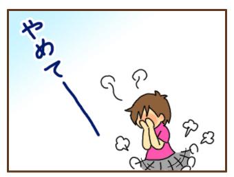 [漫画]ダンナ様は安月給-愛称