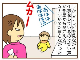 [漫画]ダンナ様は安月給-ノイローゼ