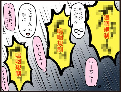 初めての胃カメラ体験記(執行中の様子)2
