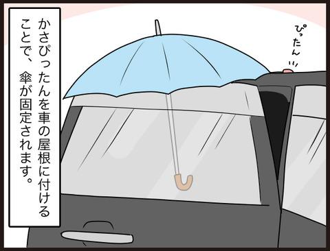 【もっと早く知りたかった!】雨×子×車に使える便利グッズ5