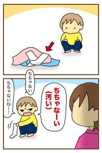 [漫画]ダンナ様は安月給-パパの靴下
