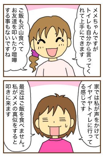 [漫画]ダンナ様は安月給-外面キング
