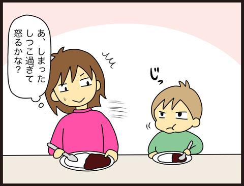 3才児に大人の対応(?)をされた日3