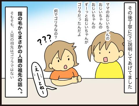 素朴な疑問から壮大なテーマへ移行するとき(ある日の姉妹の会話)4