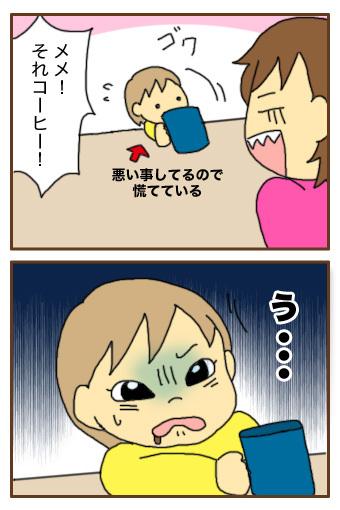 [漫画]ダンナ様は安月給-コーヒー