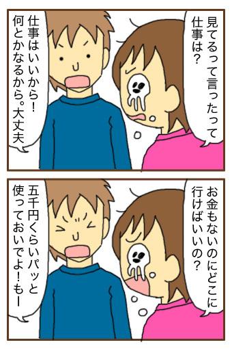 [漫画]ダンナ様は安月給-行っておいで