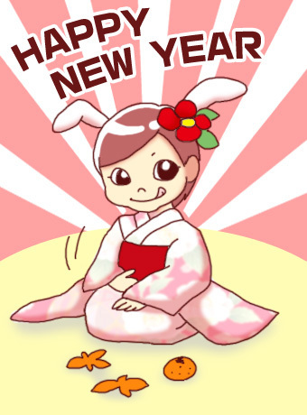 [漫画]ダンナ様は安月給-HAPPY NEW YEAR