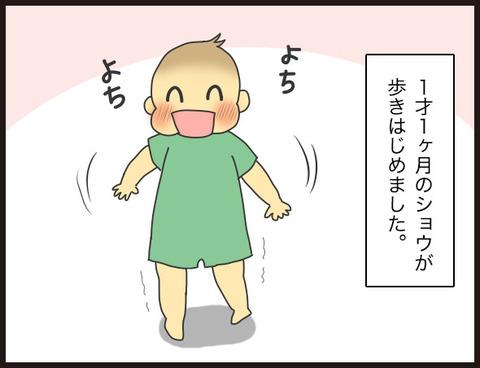 1才児のシフトチェンジ