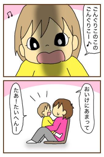[漫画]ダンナ様は安月給-リサイタル