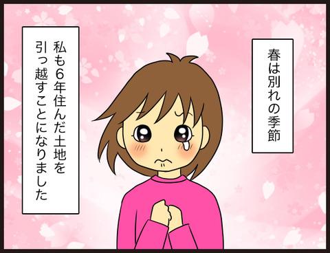 桜くじ付きLINEスタンプ