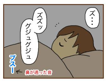 [漫画]ダンナ様は安月給-鼻の通り