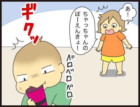 1才児のシフトチェンジ5