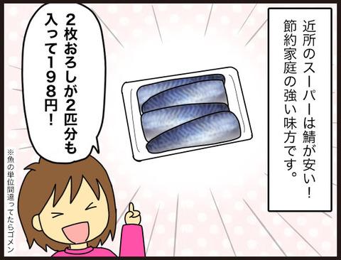 子供が食べる魚の調理法