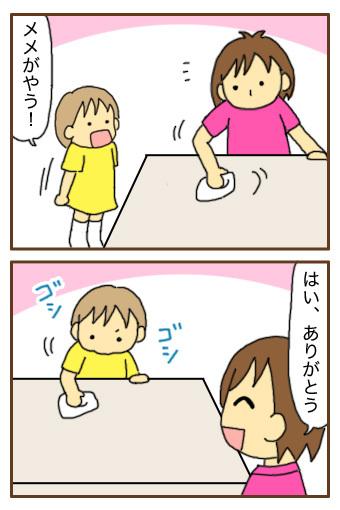 [漫画]ダンナ様は安月給-台拭き