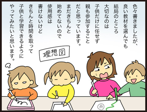 1【今更!】子供の家庭学習って何をやればいいの?小6メメの場合1