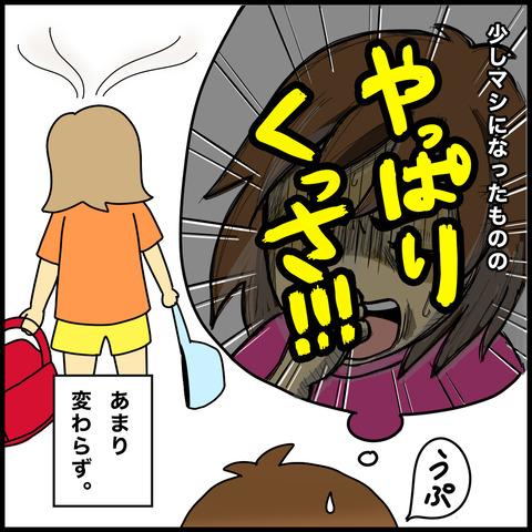 【嘘でしょ?!】約100円で子供の頭のくさいにおいが激減!5