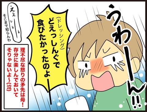 あぁ、子育てって理不尽(泣)②-5