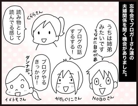 ライブドアブログ大忘年会11