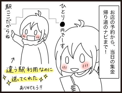 ライブドアブログ大忘年会10
