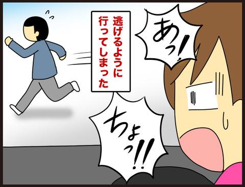 本当にあった交通関係の怖い話3-3