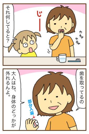 ばあちゃんとの会話