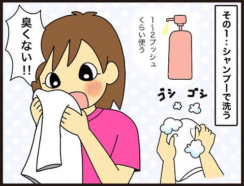 洗濯しても取れない服の嫌な臭いを取ってみよう!4