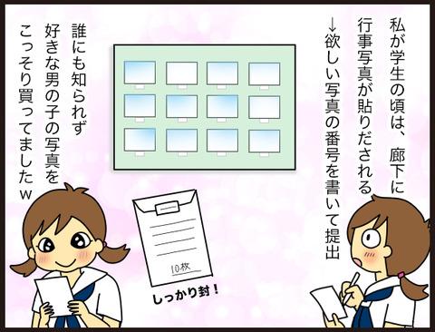 学校行事の写真を注文する方法(今と昔)3