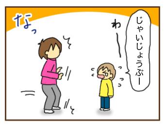 [漫画]ダンナ様は安月給-だいじょうぶ