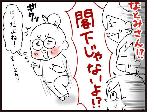 ライブドアブログ大忘年会8