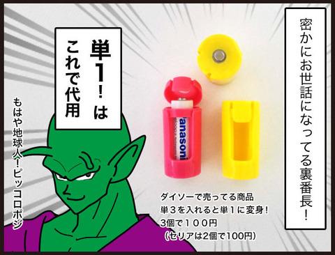 充電式電池という選択6