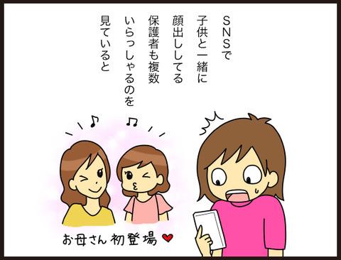 「SNSと子供」アンケートのお礼3